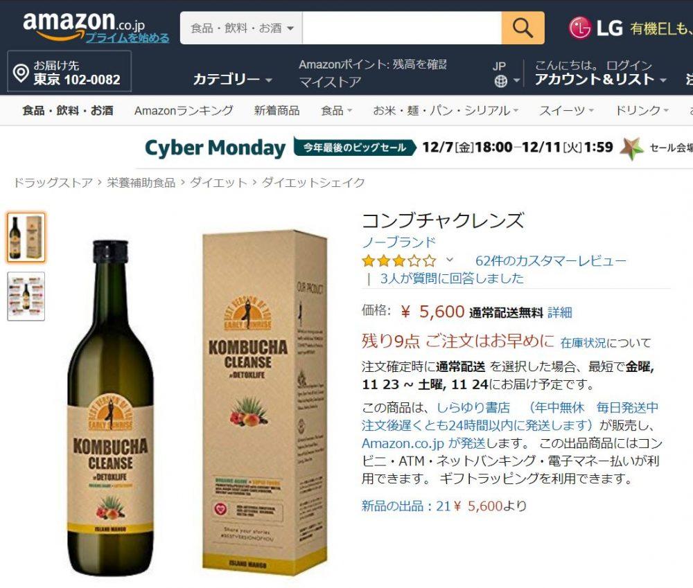 コンブチャクレンズ Amazon