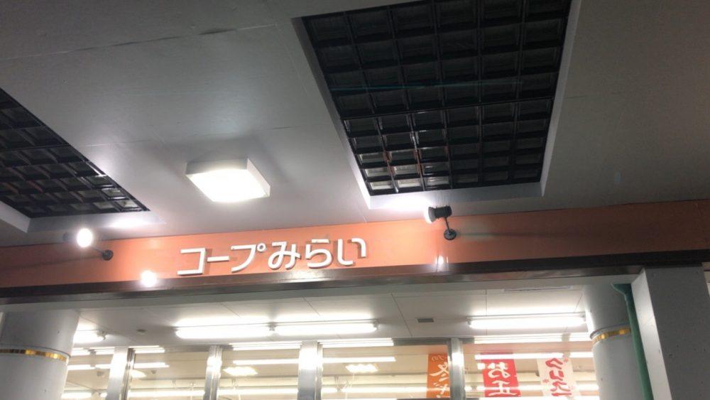 コンブチャ スーパー