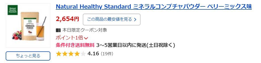ミネラルコンブチャパウダー Yahoo!ショッピング