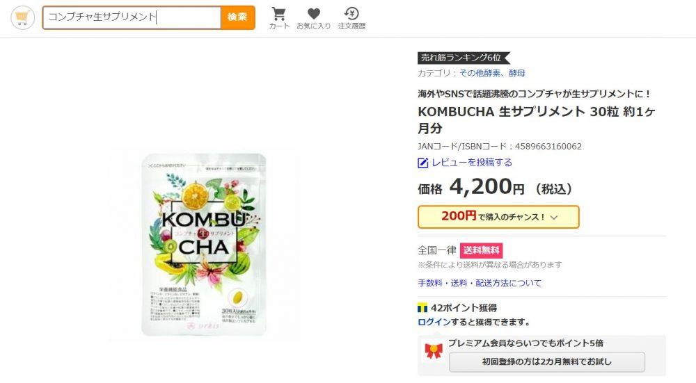 コンブチャ生サプリメント Yahoo!ショッピング 値段